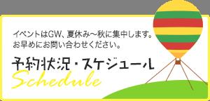 予約状況・スケジュール。イベントはGW、夏休み~秋に集中します。お早目にお問い合わせください。