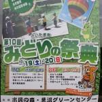 自治体関連のイベント・お祭り